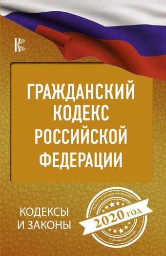 Гражданский Кодекс Российской Федерации на 2020 год