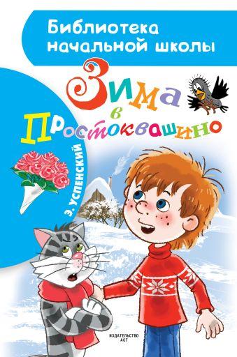 Зима в Простоквашино