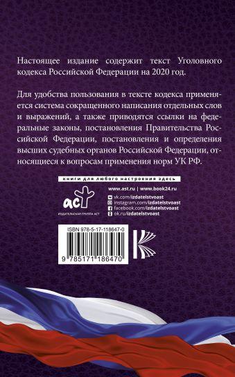 гражданский кодекс рф 2020 ст 556