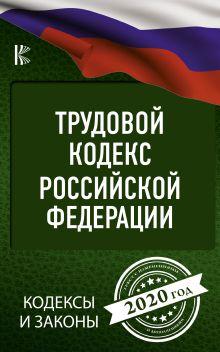 Трудовой Кодекс Российской Федерации на 2020 год