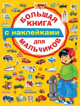 Большая книга с наклейками для мальчиков