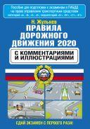 Правила дорожного движения с комментариями и иллюстрациями на 2020 год [Жульнев Николай Яковлевич]