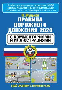 Правила дорожного движения с комментариями и иллюстрациями на 2020 год