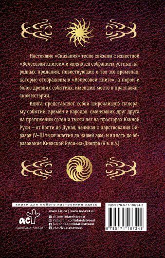 Мифы и предания праславян