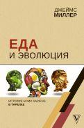 Еда и эволюция: история Homo Sapiens в тарелке [Миллер Джеймс]