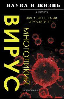 Зуев Виктор Абрамович — Многоликий вирус