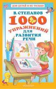 1000 упражнений для развития речи [Степанов Владимир Александрович]