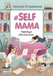 #Selfmama. Лайфхаки для работающей мамы. Амвэй