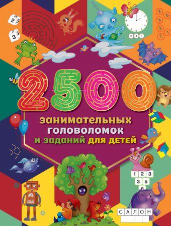 2500 занимательных головоломок и заданий для детей