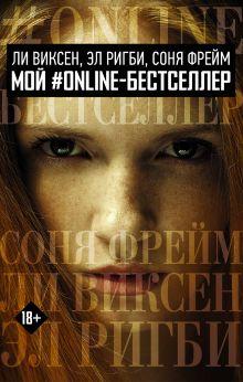 МОЙ #ONLINE-БЕСТСЕЛЛЕР: Ли Виксен, Эл Ригби, Соня Фрейм