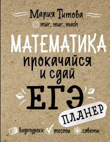 Математика: прокачайся и сдай ЕГЭ