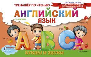 Английский язык. Буквы и звуки. Тренажёр по чтению [Матвеев Сергей Александрович]