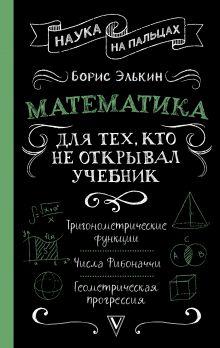 Математика для тех, кто не открывал учебник