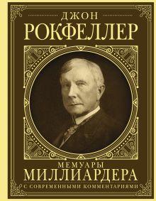 Мемуары миллиардера с современными комментариями