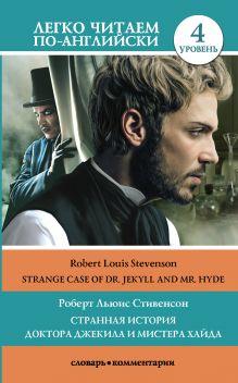 Странная история доктора Джекила и мистера Хайда. Уровень 4