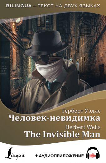 Человек-невидимка = The Invisible Man + аудиоприложение