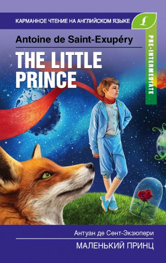 Маленький принц. Pre-Intermediate