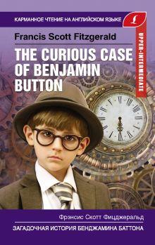 Загадочная история Бенджамина Баттона. Upper-Intermediate