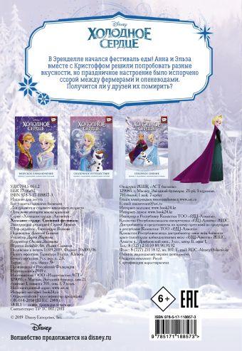 Холодное сердце. Снежный фестиваль