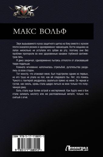 Макс Вольф