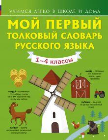 Мой первый толковый словарь русского языка 1-4 кл