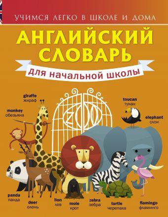 Английский словарь для начальной школы