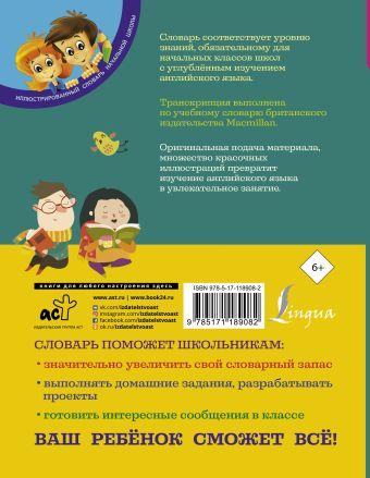 Английский словарь для школьников