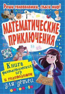 Математические приключения