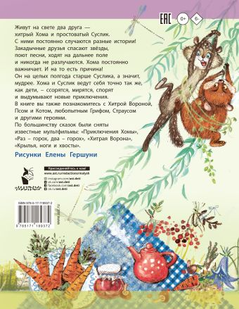 Приключения Хомы и Суслика. Сказки