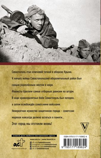 Оборона Севастополя. Полная хроника