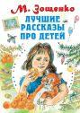 Лучшие рассказы про детей