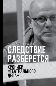 Малобродский Алексей Аркадьевич — Следствие разберется. Хроники