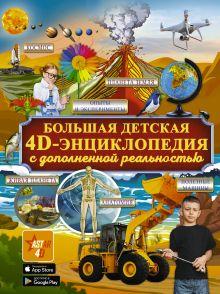 Большая детская 4D энциклопедия с дополненной реальностью