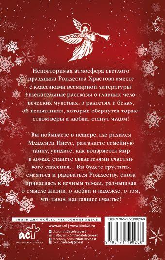 Большая книга рождественских рассказов