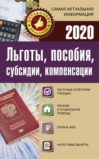 Льготы, пособия, субсидии, компенсации на 2020 год