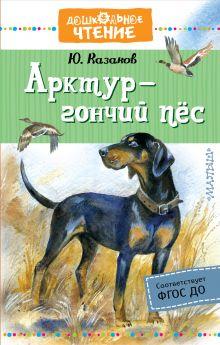 Арктур - гончий пес