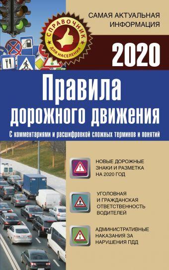 Правила дорожного движения 2020 с комментариями и расшифровкой сложных терминов и понятий