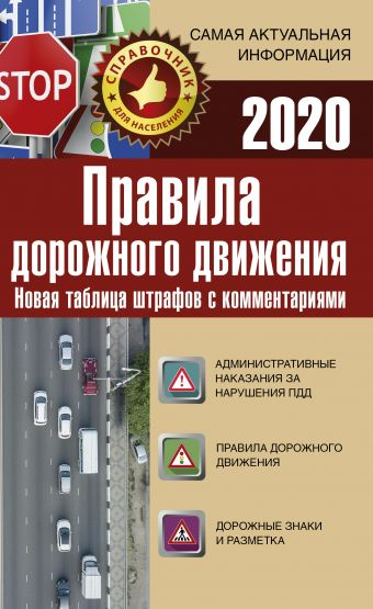 Правила дорожного движения. Новая таблица штрафов с комментариями и цветными иллюстрациями на 2020 год