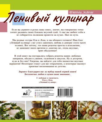 Ленивый кулинар