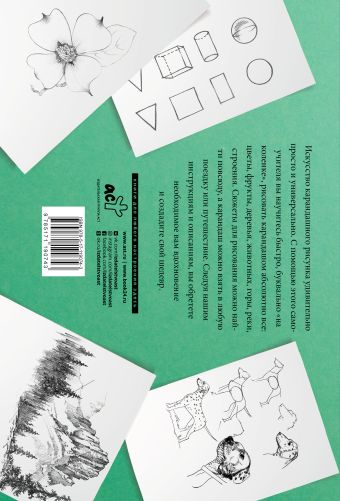 Основы рисования. Альбом для скетчинга
