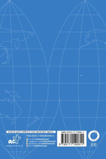 Атлас мира (синий)