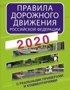 Правила дорожного движения Российской Федерации с реальными примерами и комментариями на 2020 год