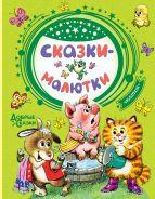 Сказки-малютки [Чуковский Корней Иванович]
