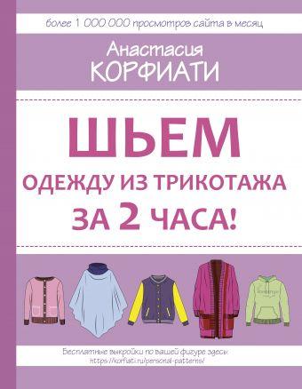 Шьем одежду из трикотажа за 2 часа