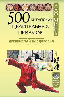 500 китайских целительных приемов. Древние тайны здоровья