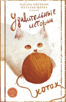 Удивительные истории о котах