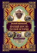 Краткий курс по русской истории [Ключевский Василий Осипович]