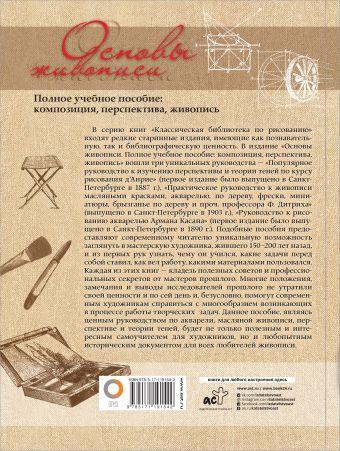 Основы живописи. Полное учебное пособие: Композиция, перспектива, живопись