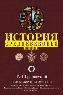 Лекции по истории позднего Средневековья