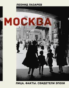 Москва. Лица. Факты. Свидетели эпохи